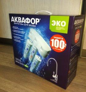 Фильтр для воды Аквафор. Новый!