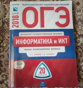 Книги для подготовки к оге за 9 класс