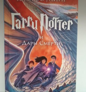 2 части Книги о Гарри Поттер