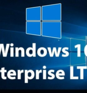 Windows 10 Enterprise LTSB Лицензия