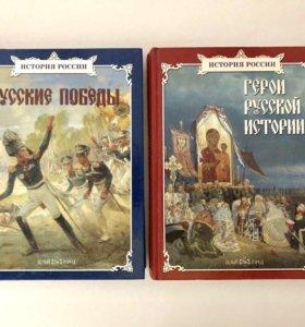 Русские победы, Герои русской истории
