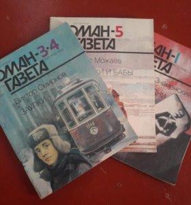 Роман газета книги
