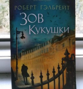 Книга Зов кукушки