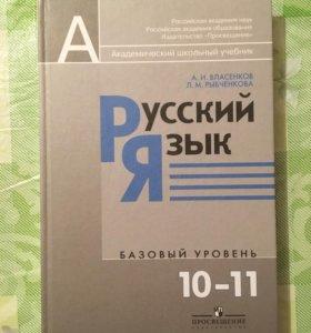 Учебник по русскому языку 10-11 класс