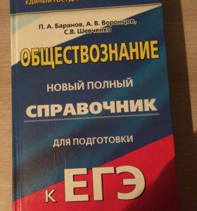 Книги для подготовки у ЕГЭ