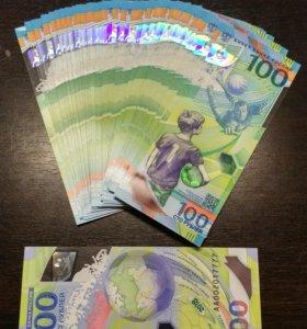 Юбилейные 100 рублей к ЧМ по футболу в России 2018