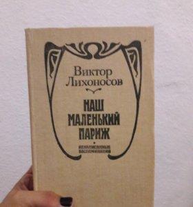 Книга Наш маленький париж В.Лихоносов