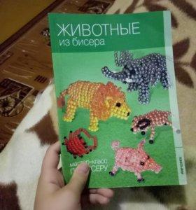 Книга мастер-классов по плетению из бисера