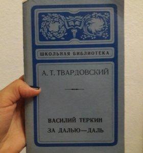 Твардовский. Василий Теркин. За далью-даль