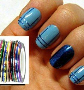 Ленточки для дизайна ногтей
