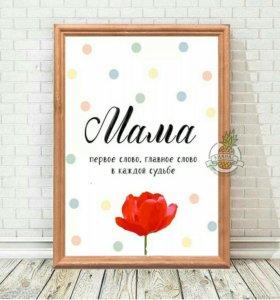 Постер Маме