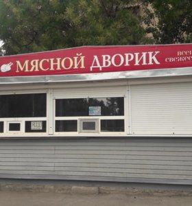 """Готовый бизнес. Магазин """"Мясной дворик"""""""