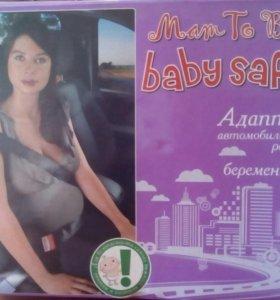 Адаптер автомобильного ремня для беременных