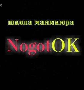 Школа маникюра НоготОК