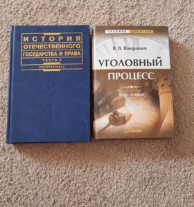 Учебники для студендов юристов 1-2 курс