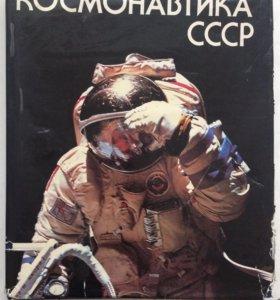 «Космонавтика СССР» 1986г