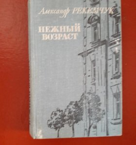 Нежный возраст. А.Рекемчук