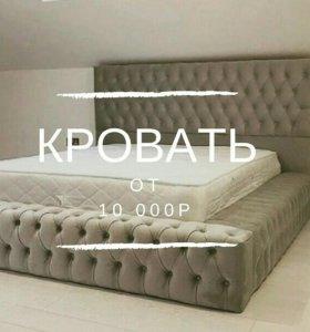 Кровати любого размера