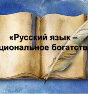 Репетитор по русскому языку, подготовка к школе.