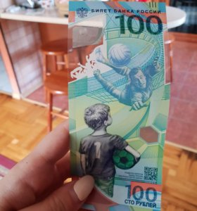 Легендарные 100 рублей к чемпионату мира