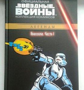 Комикс Star Wars.Классика.Часть 1