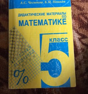 Дидактический материал по математике 5 класс