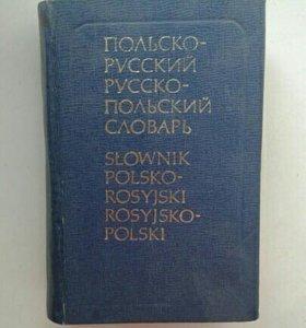 Польско-русский,русско-польский словарь