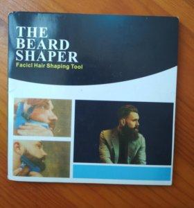 The beard shaper