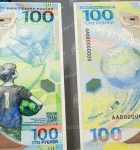 100 рублей футбольной тематики