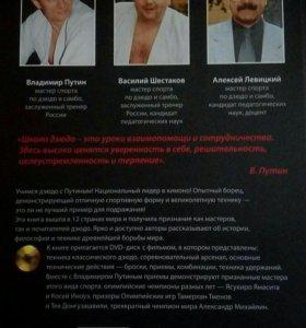 Книга (Дзюдо с В. Путиным)
