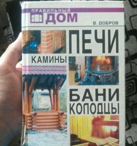 Книга о печах,колодцах,и банях.