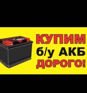 БУ аккумуляторы