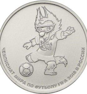 25 рублей Чемптонат мира по футболу 2018 Забивака