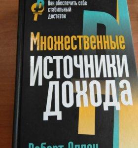 Книга Роберта Аллена