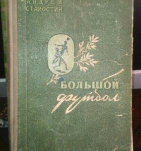 Книга изд. 1957г