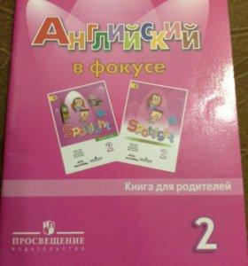 Английский в фокусе, книга для родителей 2 класс