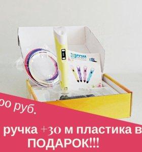3D ручка 3DPen-2 с LCD дисплеем + подарок!!!