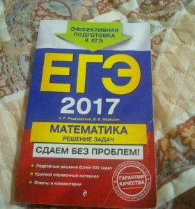 ЕГЭ математика 2017 решение задач