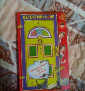 Маскировка для злодейки. Екатерина Вильмонт
