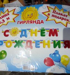Праздничные гирлянды с днём рождения