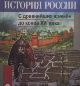 Учебник по ИСТОРИИ РОССИИ 6 класс