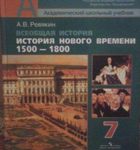 """Учебник """"ИСТОРИЯ НОВОГО ВРЕМЕНИ"""" 7 класс"""