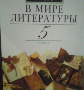 """Учебник-хрестоматия""""В МИРЕ ЛИТЕРАТУРЫ"""" 5 класс."""