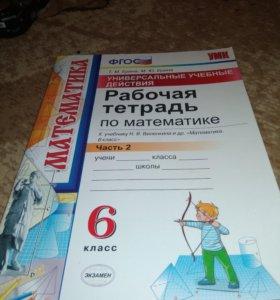 Тетради рабочие для 6 класса.1 и 2 часть