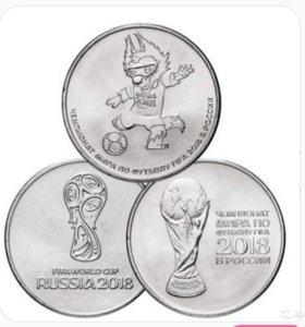 25 рублей футбол 2018 г. 1, 2, 3 выпуск.