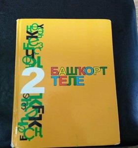 Книга для изучения башкирского языка