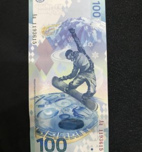 100 руб Олимпиада в Сочи ( замещенка)
