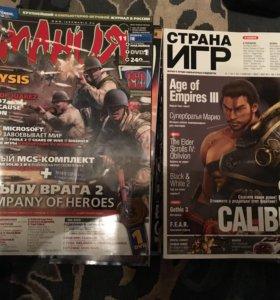 Журналы игромания и страна игр