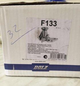 Водяной насос DOLZ F133