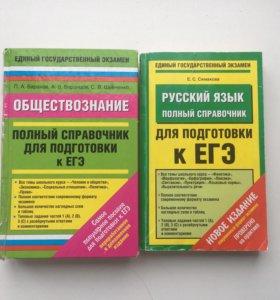 Учебники , пособия для подготовки